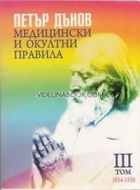 Медицински и окултни правила. Том ІІІ - 1934-1938