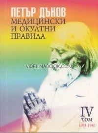 Медицински и окултни правила. Том ІV (1938-1940)