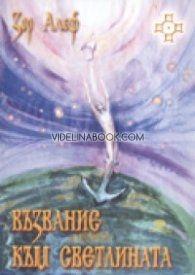 Възвание към светлината. седемнадесет практики за самостоятелно духовно лечение