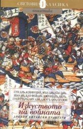 Изкуството на войната. Древни китайски трактати