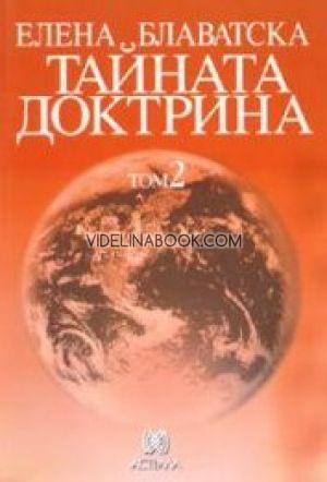 Тайната доктрина. Том 2 - Антропогенезис