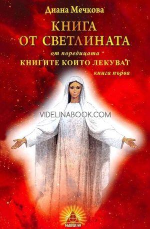 Книгите, които лекуват: Книга от Светлината