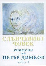 Слънчевият човек: Спомени за Петър Димков - Лечителя, книга 1