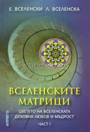Вселенските матрици. Цветето на Вселенската Духовна Любов и Мъдрост. Част 1