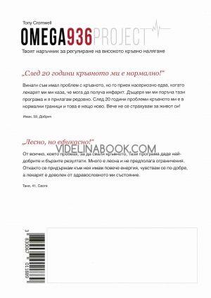 Омега 936 Проджект / Omega Project 936 - Твоят наръчник за регулиране на кръвното налягане