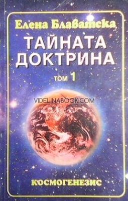 Тайната доктрина - Космогенезис - т.1