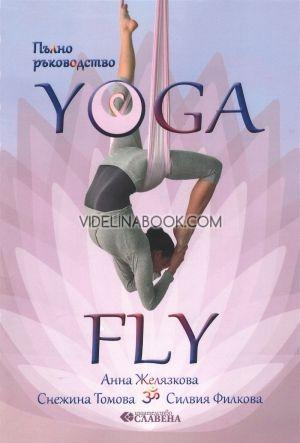 Пълно ръководство Yoga Fly