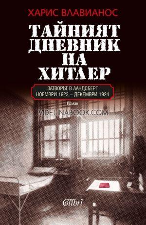 Тайният дневник на Хитлер: Затворът в Ландсберг ноември 1923- декември 1924