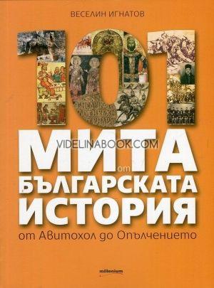 101 мита от българската история; От Авитохол до Опълчението