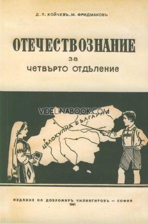 Учебник по Отечествознание от 1941 година (фототипно издание)