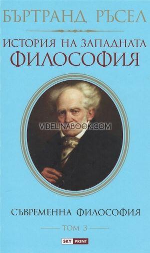 История на западната философия - Том 3: Съвременна философия