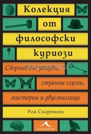 Колекция от философски куриози