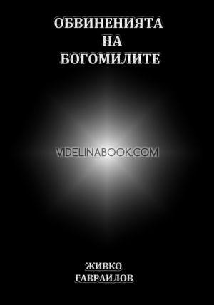 Обвиненията на богомилите