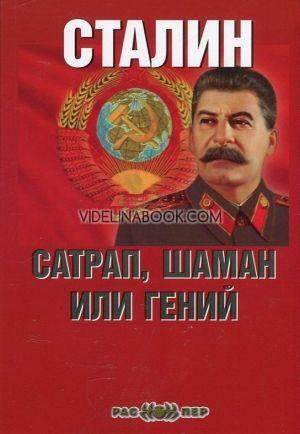 Сталин: Сатрап, шаман или гений
