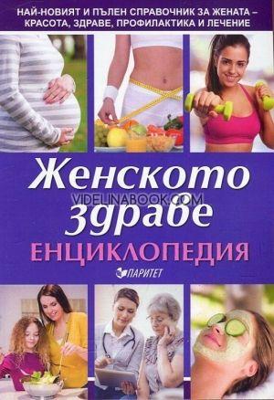 Енциклопедия на женското здраве