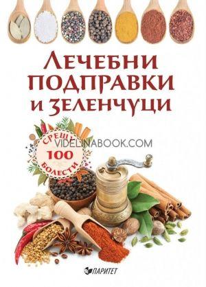 Лечебни подправки и зеленчуци. Срещу 100 болести