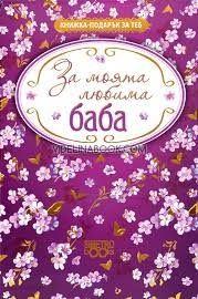 Книжка-подарък за теб: За моята любима баба