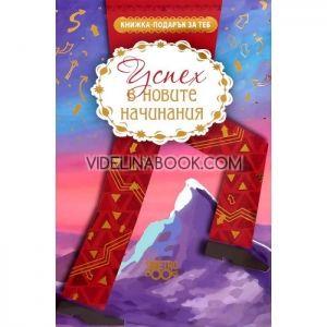 Книжка-подарък за теб: Успех в новите начинания