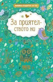 Книжка-подарък за теб: За приятелството ни