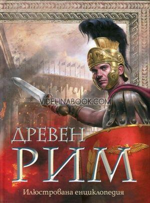 Древен Рим. Илюстрована енциклопедия