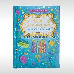 Книжка позарък за теб: Честит Рожден Ден - Днес е точно твоят ден!