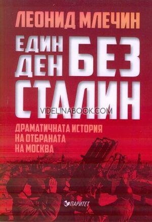 Един ден без Сталин: Драматичната история на отбраната на Москва