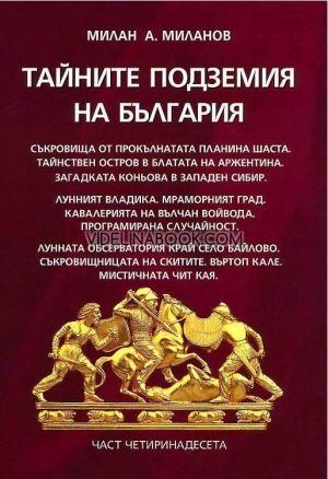 Тайните подземия на България - част 14