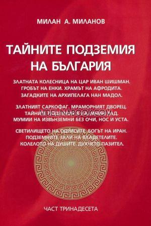 Тайните подземия на България - част 13