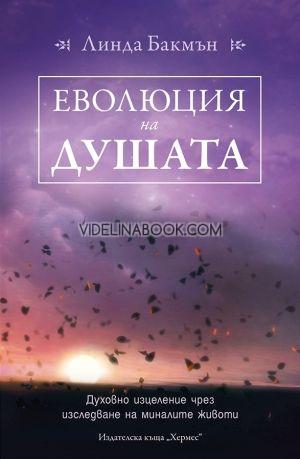 Еволюция на душата: Духовно изцеление чрез изследване на минали животи