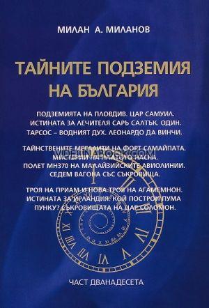 Тайните подземия на България - част 12