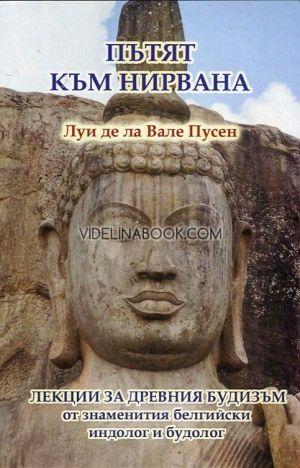 Пътят към нирвана: Лекции за древния будизъм от знаменития белгийски индолог и будолог