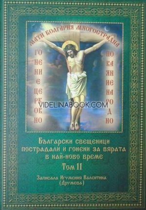 Български свещеници пострадали и гонени за вярата в най-ново време - том 11