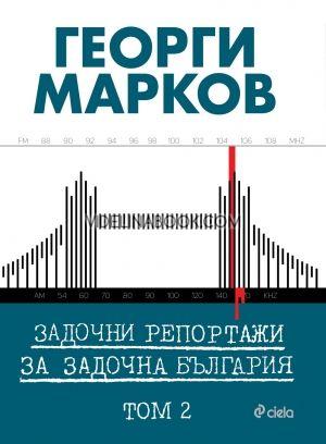 Задочни репортажи за задочна България, том 2