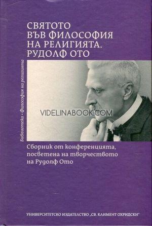 Святото във философия на религията. Рудолф Ото