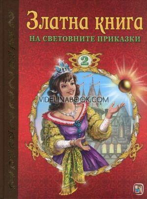 Златна книга на световните приказки 2