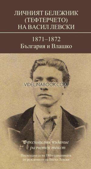 Личният бележник (тефтерчето) на Васил Левски: 1871-1872. България и Влашко