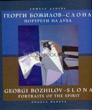 Георги Божилов - Слона: Портрети на духа
