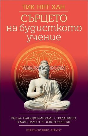Сърцето на будисткото учение