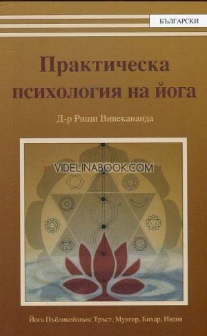 Практическа психология на йога