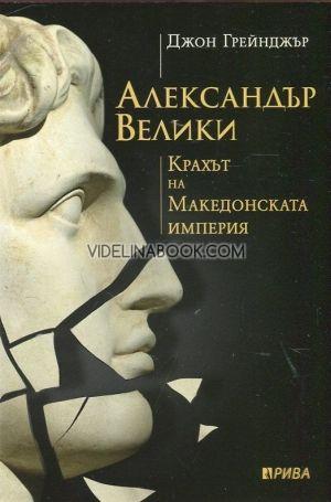 Александър Велики. Крахът на Македонската империя
