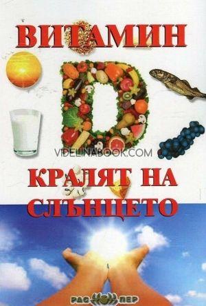 Витамин D - кралят на слънцето