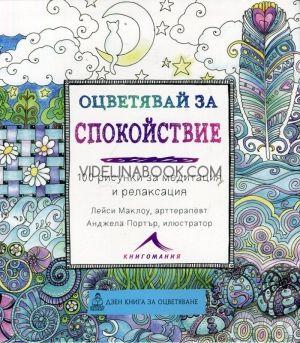 Оцветявай за спокойствие: 100 рисунки за медитация и релаксация