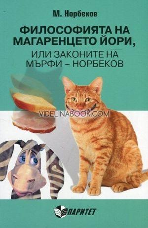 Философията на магаренцето Йори, или законите на Мърфи – Норбеков