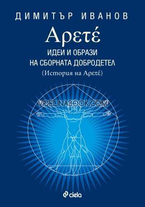 Арете: Идеи и образи на сборната добродетел