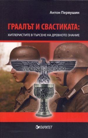 Граалът и свастиката: Хитлеристите в търсене на древното знание