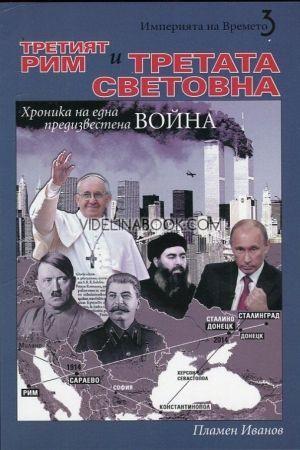 Третият Рим и Третата световна война, книга 3