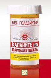 Капаните на фармацевтиката