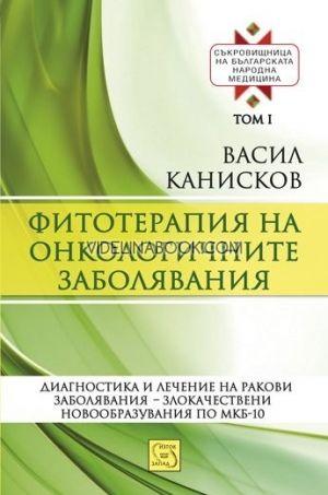 Фитотерапия на онкологичните заболявания - том1 от Съкровищница на българската народна медицина