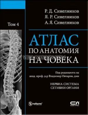 Атлас по анатомия на човека, том 4