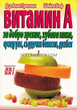 Витамин А - за добро зрение, хубава кожа, срещу рак, сърдечни болести, диабет
